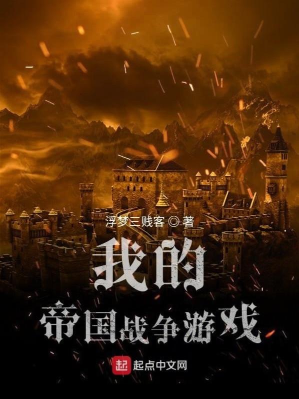 Ta Đế Quốc Chiến Tranh Trò Chơi