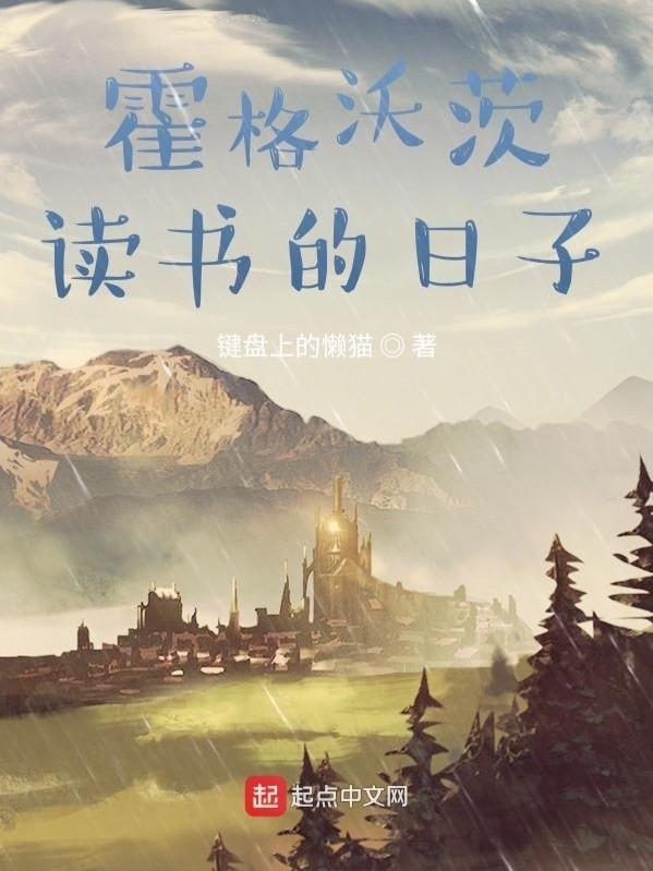 Tại Hogwarts Đọc Sách Thời Gian
