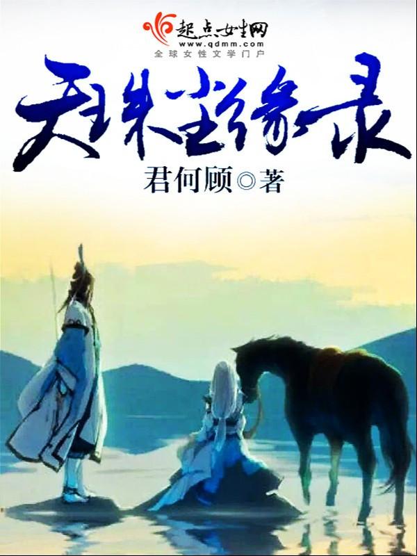 Thiên Châu Trần Duyên Lục