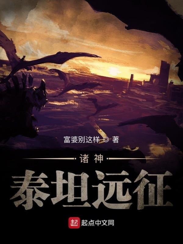 Toàn Cầu Thần Linh: Titan Viễn Chinh