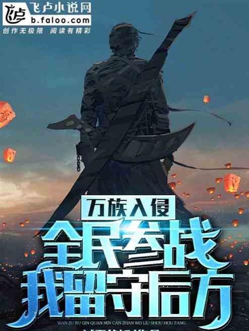 Vạn Tộc Xâm Lấn: Toàn Dân Tham Chiến, Ta Lưu Thủ Phía Sau