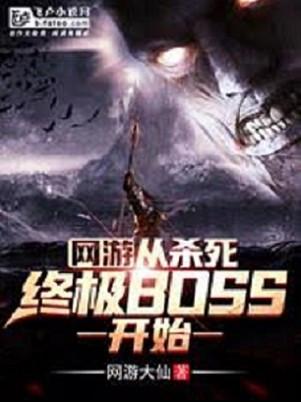 Võng Du: Từ Giết Chết Chung Cực Boss Bắt Đầu