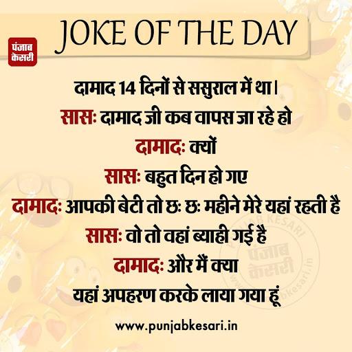 Joke Day Punjab Kesari