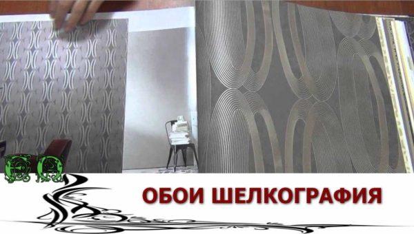 Um dos tipos de papel de parede de vinil - silkography de gravação quente)