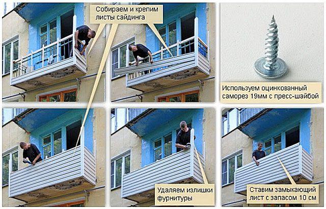 Жеңіл балкон қоршауының нұсқасы - сыртқы жабыны