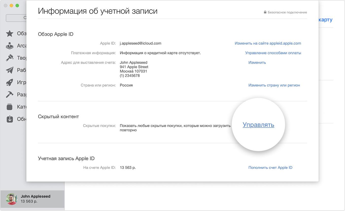 Окно AppStore на экране компьютера Mac, где отображается раздел «Скрытые объекты» на странице информации об учетной записи. На изображении выделена кнопка «Управлять».