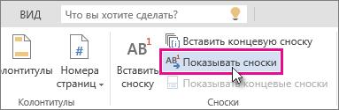 """Кнопка """"Показывать сноски"""" в Word Online"""