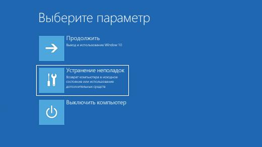 """Ecranul """"Selectați un parametru"""" în mediul de recuperare Windows."""