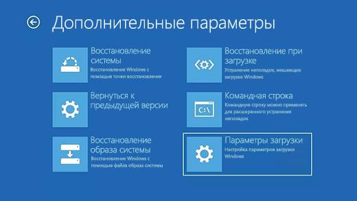 """Экран """"Дополнительные параметры"""" в среде восстановления Windows."""