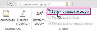 """Кнопка """"Вставить концевую сноску"""" в Word Online"""