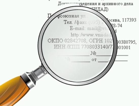 Décodage abréviation et code Ogrn