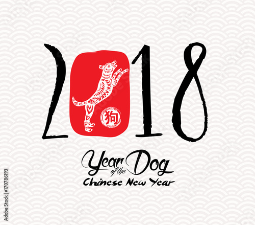 Chinese Calligraphy 2018  Chinese Happy New Year of the Dog 2018     Chinese Calligraphy 2018  Chinese Happy New Year of the Dog 2018  Lunar New  Year