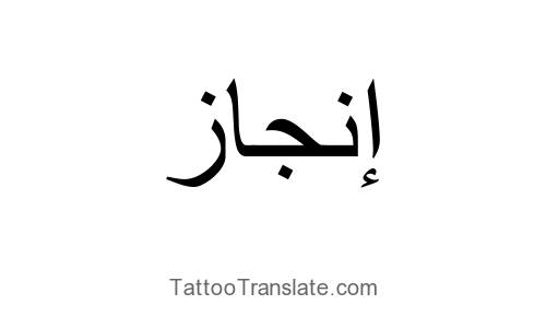 Arabic Tattoo Translation Picture Ideas Tattootranslate Com Ideas And Designs