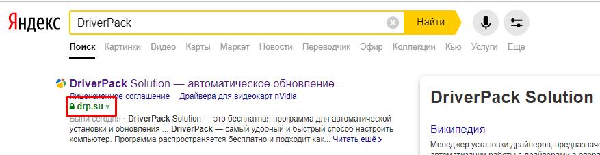 Sök efter Yandex Official Site DriverPack