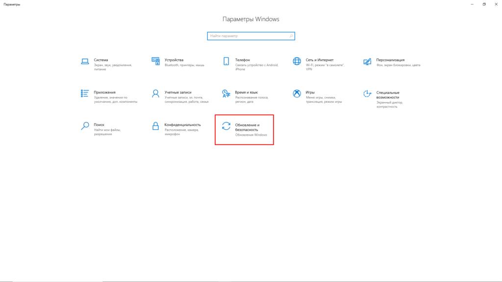Configurações do Windows 10 - Atualização e segurança.
