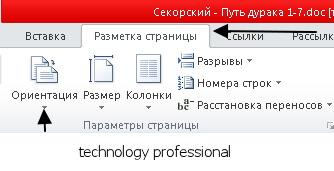 Лента - разметка страницы, кнопка - ориентация