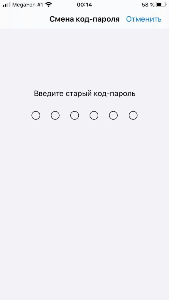 Указываем старый код-пароль