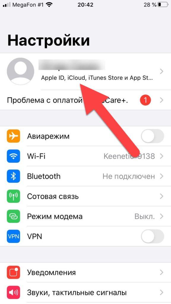 Apple ID есептік жазбасы