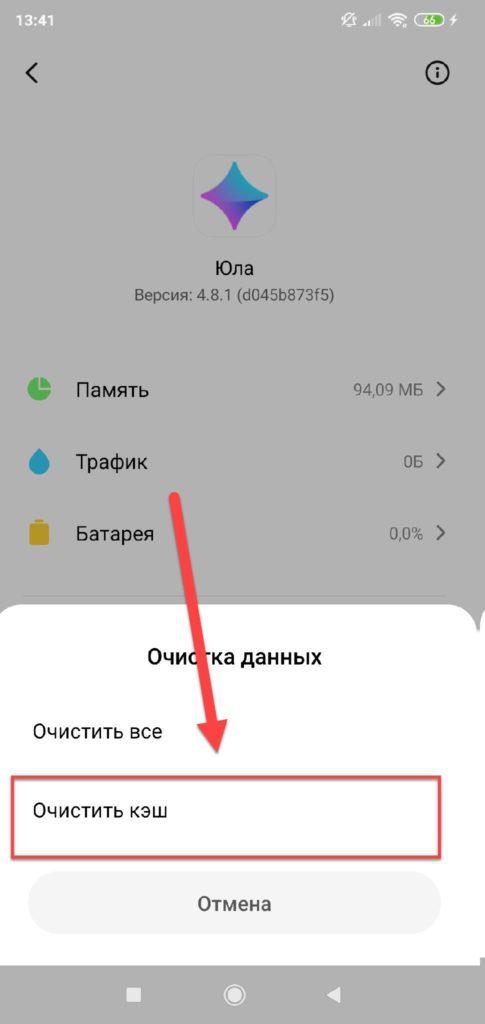 Applikation Yula Rengøring Cache