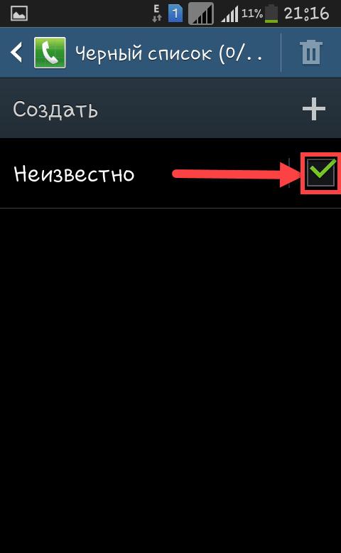 Android 4.2 Добавление в черный список