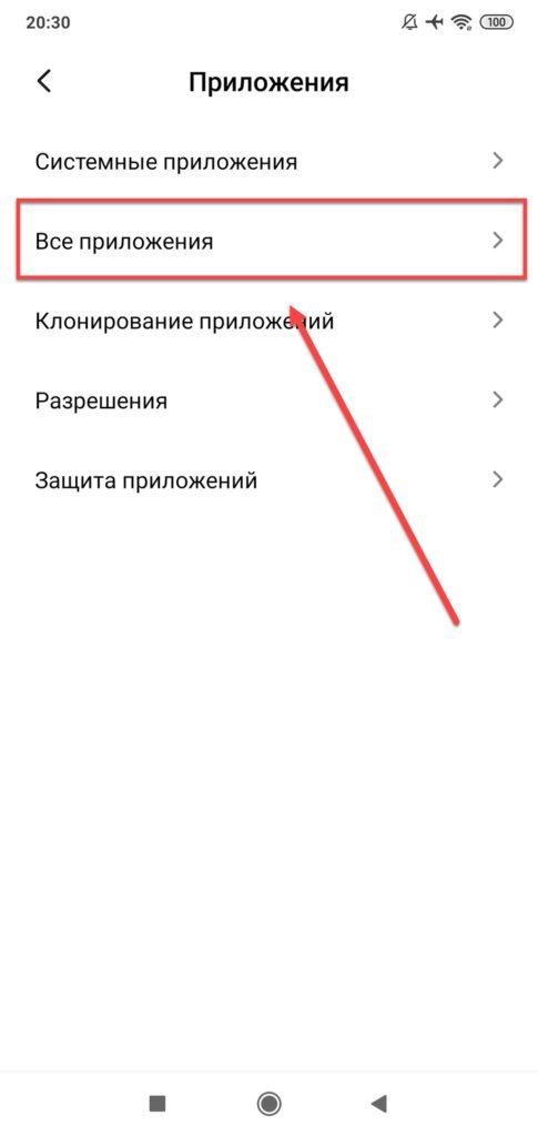 Voce del menu Tutte le app Android