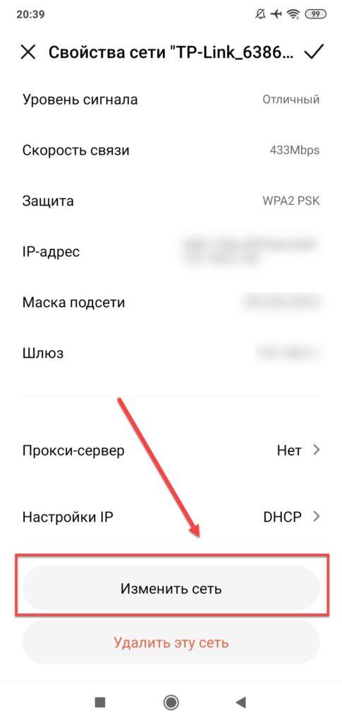 Voce del menu Modifica rete