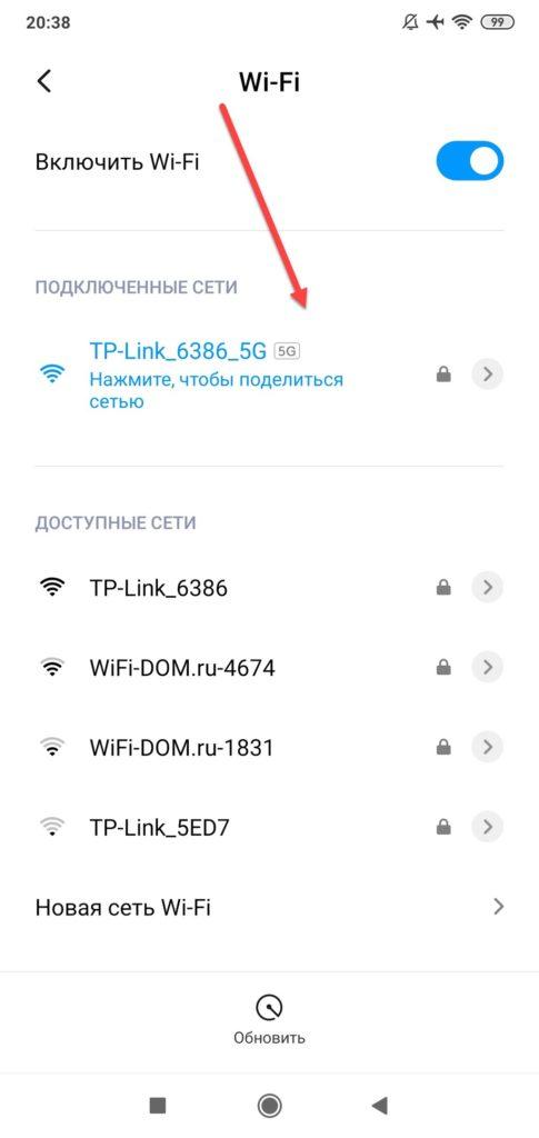 Reti Wi-Fi in Android