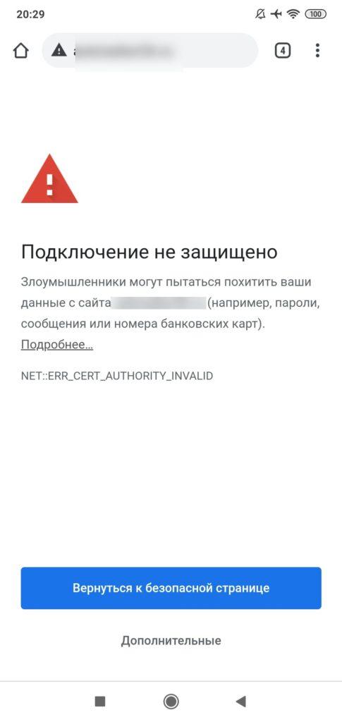 La connessione Android di Google Chrome non è protetta