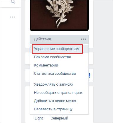 Вконтакте қауымдастығын жою нұсқаулығы
