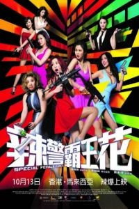 Nonton Film Special Female Force (2016) Subtitle Indonesia Streaming Movie Download