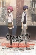 Nonton Film Chaos;Child: Silent Sky Movie 1 (2017) Subtitle Indonesia Streaming Movie Download