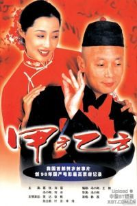 Nonton Film The Dream Factory (1997) Subtitle Indonesia Streaming Movie Download