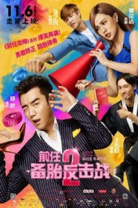 Nonton Film Ex-Files 2: The Backup Strikes Back (2015) Subtitle Indonesia Streaming Movie Download