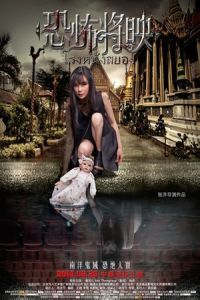 Nonton Film Fear Is Coming (2016) Subtitle Indonesia Streaming Movie Download