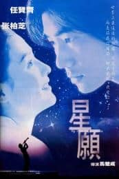 Nonton Film Fly Me to Polaris (1999) Subtitle Indonesia Streaming Movie Download