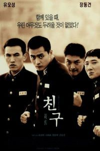 Nonton Film Friend (2001) Subtitle Indonesia Streaming Movie Download