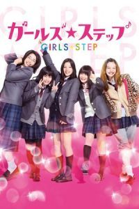 Nonton Film Girl's Step (2015) Subtitle Indonesia Streaming Movie Download