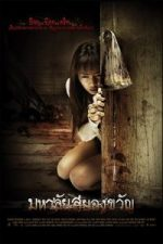 Nonton Film Haunted Universities (2009) Subtitle Indonesia Streaming Movie Download