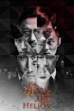 Nonton Film Helios (2015) Subtitle Indonesia Streaming Movie Download