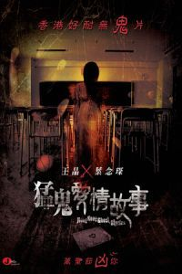 Hong Kong Ghost Stories (2011)