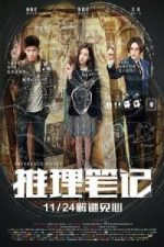 Nonton Film Inference Notes (2017) Subtitle Indonesia Streaming Movie Download
