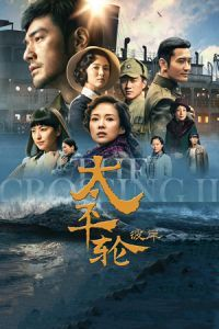 Nonton Film The Crossing 2 (2015) Subtitle Indonesia Streaming Movie Download