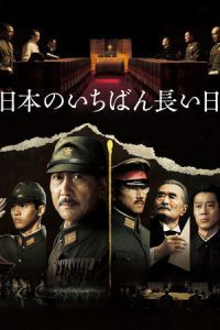 Nonton Film The Emperor in August (2015) Subtitle Indonesia Streaming Movie Download