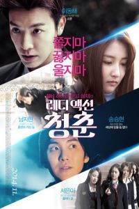 Nonton Film The Youth (2014) Subtitle Indonesia Streaming Movie Download