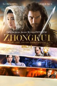Zhongkui: Snow Girl and the Dark Crystal (2015)