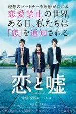Nonton Film Koi to Uso (2017) Subtitle Indonesia Streaming Movie Download