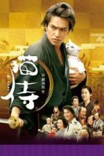 Nonton Film Samurai Cat (2014) Subtitle Indonesia Streaming Movie Download