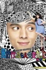Nonton Film My Life Changed When I Went to a Sex Parlor (2013) Subtitle Indonesia Streaming Movie Download