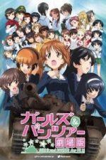 Girls und Panzer der Film (2015)