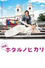 Nonton Film Hotaru the Movie: It's Only a Little Light in My Life (2012) Subtitle Indonesia Streaming Movie Download